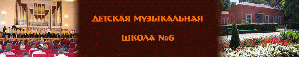 Детская музыкальная школа №6 г.Саратов
